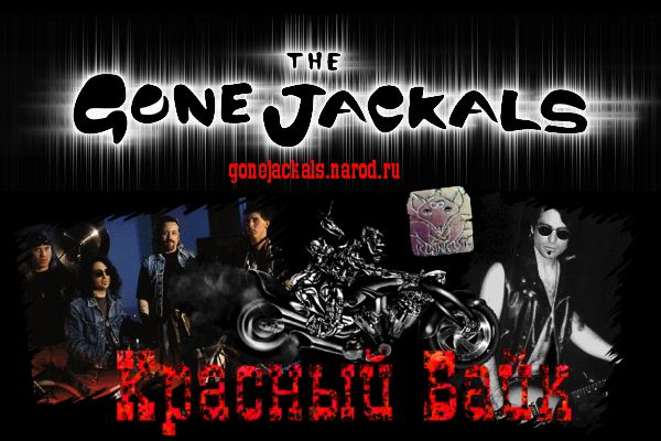 The World of The Gone Jackals - Red Bike -- Мир The Gone Jackals - Красный Байк